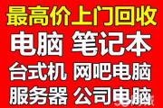 江阴旧电脑ysb248易胜博手机版江阴公司电脑ysb248易胜博手机版二手服务器一体机电脑ysb248易胜博手机版