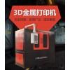 骄一科技J5-3D金属打印机