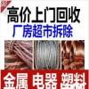 天津整厂设备、电榄电线、金属废料,酒店工厂回收