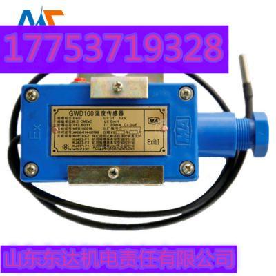 GWD100温度传感器皮带综合保护装置用