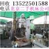 北京二手機床回收公司,高價收購北京中捷產Z3050搖臂鉆床。
