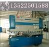北京二手閘式剪板機回收公司