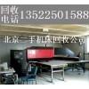 北京二手數控沖床回收公司,高價回收數控轉塔沖床
