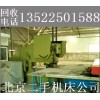 北京回收二手數控深孔珩磨機,二手機床回收公司