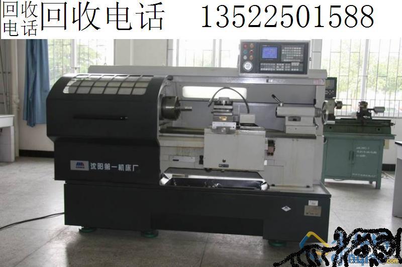 北京二手立轴圆台磨床铣床回收公司