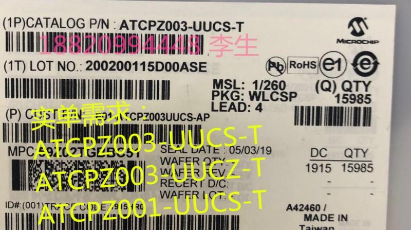 ATCPZ001-UUCZ-T 长期收购此芯片
