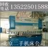 二手液壓折彎機回收收購 北京二手機床回收公司