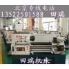 北京回收二手机床 二手车床回收公司