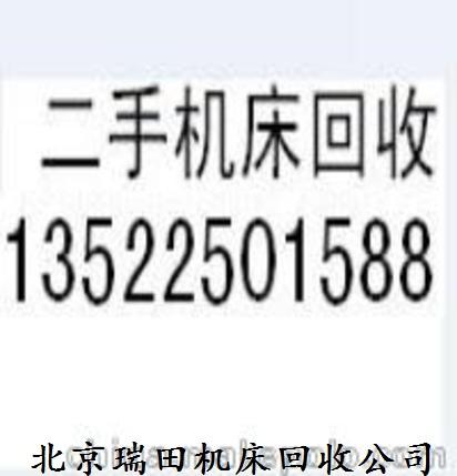 北京ysb248易胜博手机版二手机器设备 北京二手机器设备ysb248易胜博手机版公司