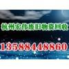 杭州高价工厂机械设备收购1上门洽谈杭州二手设备回收