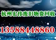 杭州报废输送设备回收 雄厚宏伟回收公司