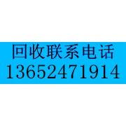 广东省蓝恒专业回收有限公司