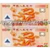 梅州废旧旧纸币回收公司
