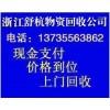 杭州二手电脑回收