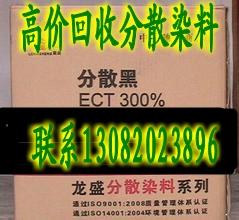 回收染料价格查询13082023896