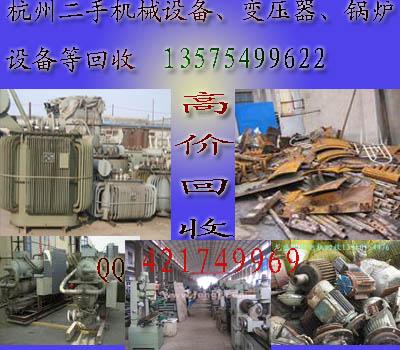 萧山杭州回收废铜 回收UPS 回收废旧网络设备