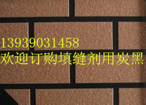 生产黑色外墙瓷砖填缝剂用哪家的炭黑好碳黑不退色