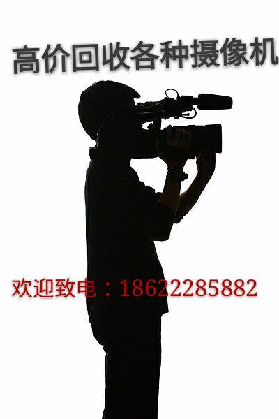 天津回收松下摄像机索尼单反相机尼康佳能相机