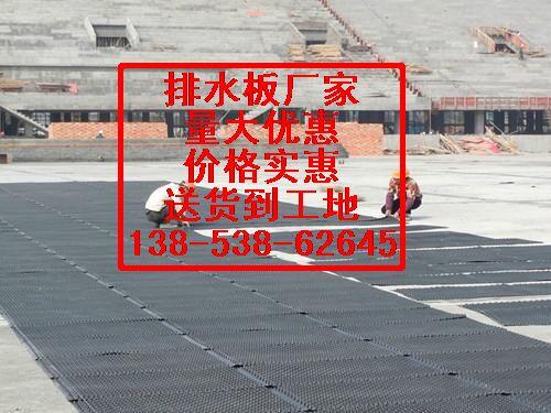 屋顶】20高透水板~地下车库《厚度》蓄排水板