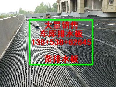 (焦作屋顶蓄排水板)绿化车库隔根板%6公分排水板