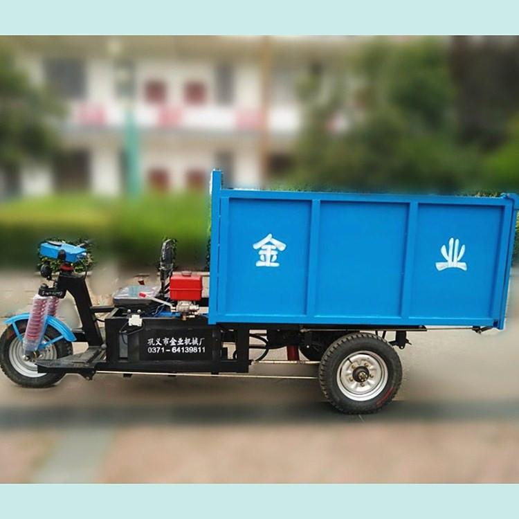 厂家直销金业牌48型1吨电动自卸车 电瓶垃圾环卫车