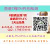 去香港查胎儿性别费用多少-香港如何亲子关系检测