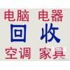 杭州二手家具回收 二手空调回收 二手电脑回收