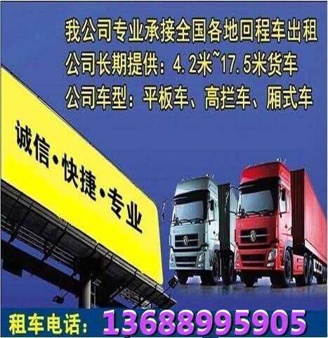 衢州到临沧17.5米平板车调车出租专业返程车派遣价格合理