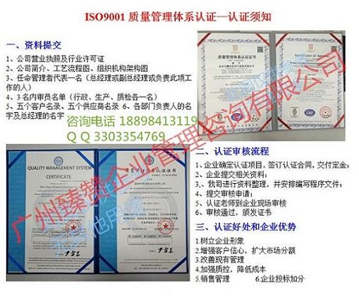 ISO14001环境管理体系认证去哪办理