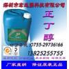 深圳正丁醇 东莞正丁醇厂家 惠州正丁醇报价 宏远强正丁醇