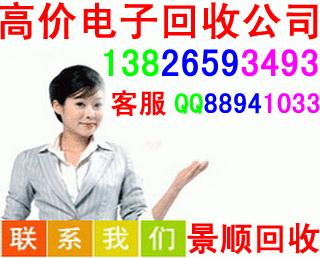电脑主板,通讯主板,仪器主板,手机主板_深圳回收主板