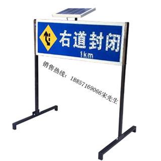 右道封闭标志牌 led交通标志牌 太阳能施工标志牌价格