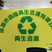 深圳鴻隆再生資源有限公司