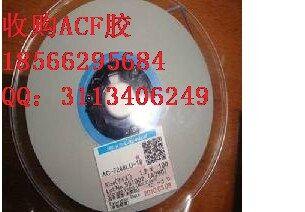 佛山回收ACF回收佛山ACF大量回收原装ACF ACF胶