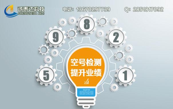 上海催收采用手机空号检测来筛分号码提率