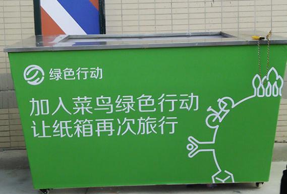 """菜鸟网络发布""""回箱计划"""",用心竭尽全力打造翠绿色快递公司"""