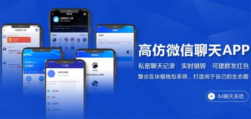 山东中扬科技聊天app软件开发定制