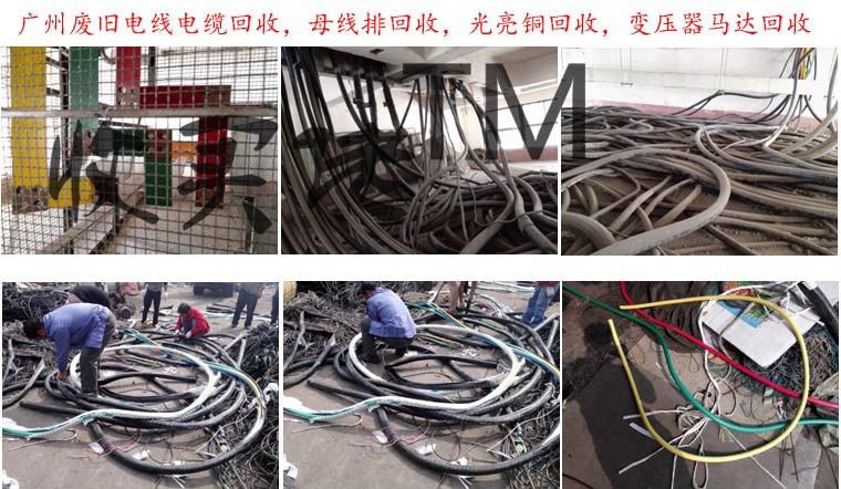 广州废电缆电线回收