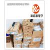 潍坊市收购贴片晶振 有源晶振回收公司