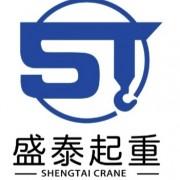 河南省盛泰起重機械有限公司