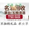 邢臺十五年茅臺酒回收價格 南和煙酒回收 回收老酒