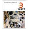東莞萬江繼電器收購公司 回收東莞電子呆料