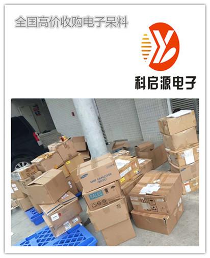 珠海低通滤波器收购 继电器电子料回收厂商