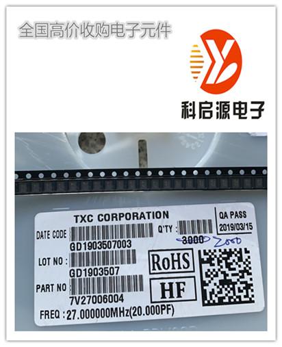 深圳西丽放大器IC收购 一切电子料回收厂商