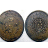 河南洛阳哪里有ysb248易胜博手机版古铜币银元咸丰元宝双旗币袁大头