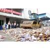 佛山固體垃圾銷毀處置報廢