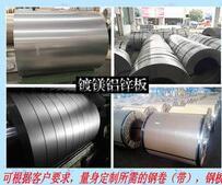 新日铁5.0厚镀镁铝锌板与韩国浦项5.0厚镀镁铝锌板优缺点