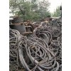 广州白云区低压电缆线回收公司一览表