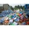 广州永和区不合格产品报废处置高价回收