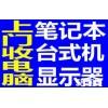 吴江公司单位旧电脑批量回收、吴江服务器显示器回收、机房设备